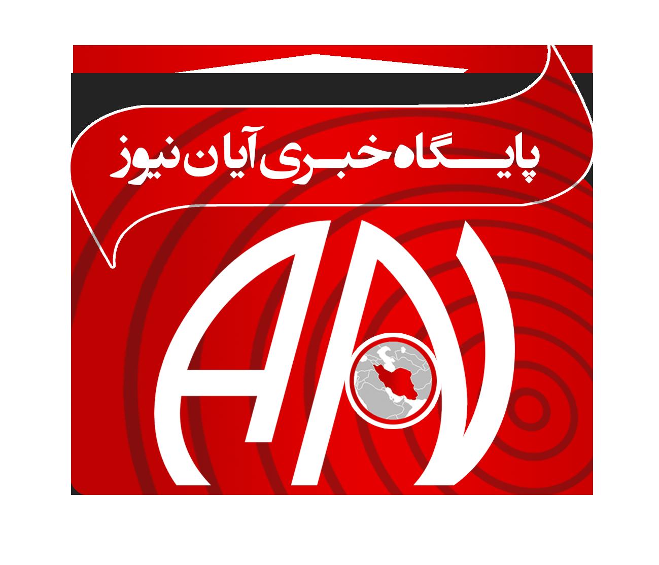 آرم پایگاه خبری آیان نیوز